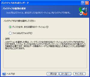 Backup_02